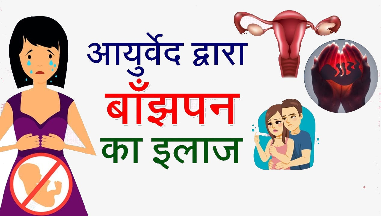 panchakarma treatment for infertility
