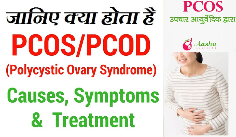 What is Polycystic Ovary Syndrome (PCOS) - Symptoms, Causes and Treatment, PCOD Doctors?